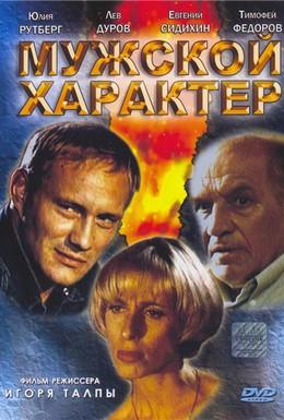 Постер фильма Мужской характер (1999)