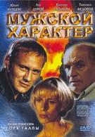 Мужской характер (1999)