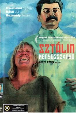 Постер фильма Невеста Сталина (1991)