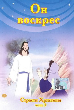 Постер фильма Он воскрес (2004)