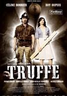 Трюфели (2008)