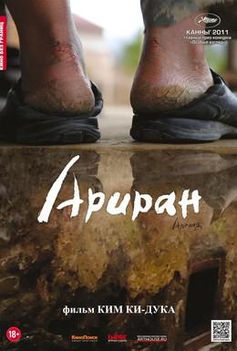 Постер фильма Ариран (2011)