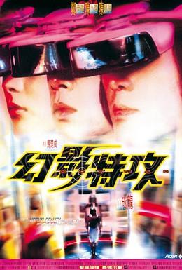 Постер фильма Жаркая война (1998)