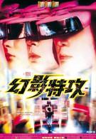 Жаркая война (1998)