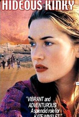 Постер фильма Экспресс в Марракеш (1998)