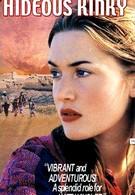 Экспресс в Марракеш (1998)