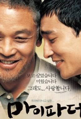 Постер фильма Мой отец (2007)