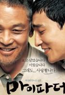 Мой отец (2007)