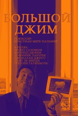 Постер фильма Большой Джим (2010)