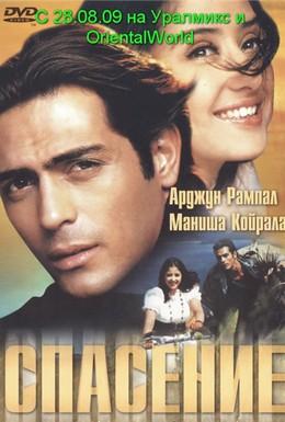 Постер фильма Спасение (2001)