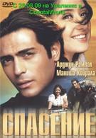 Спасение (2001)