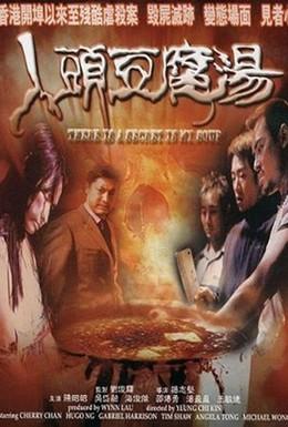 Постер фильма Секрет в моём супе (2001)