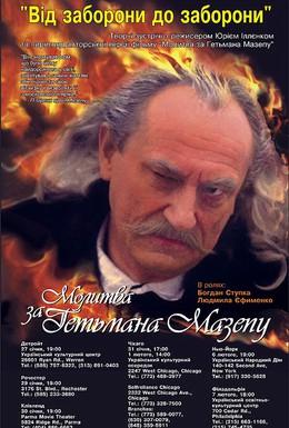 Постер фильма Молитва о гетмане Мазепе (2002)