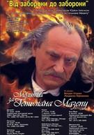 Молитва о гетмане Мазепе (2002)