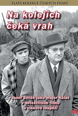 Постер фильма Пропавшие банкноты (1970)