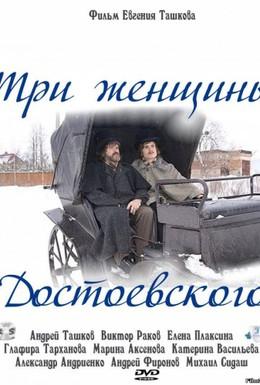 Постер фильма Три женщины Достоевского (2010)