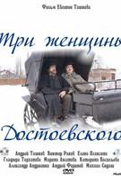 Три женщины Достоевского (2010)
