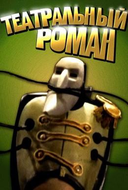 Постер фильма Театральный роман (2008)