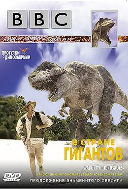 Постер фильма BBC: Прогулки с динозаврами. В стране гигантов (2002)