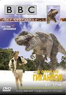 BBC: Прогулки с динозаврами. В стране гигантов (2002)