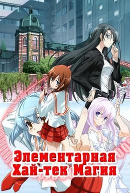 Постер фильма Грамотное изучение современной магии (2009)