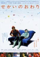 Конец света (2004)