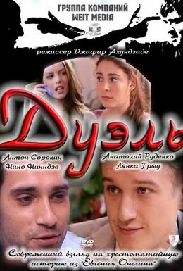 Постер фильма Дуэль (2011)