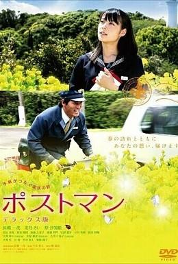 Постер фильма Почтальон (2008)