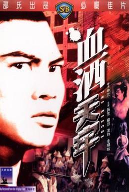 Постер фильма Спасение (1971)