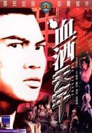 Спасение (1971)