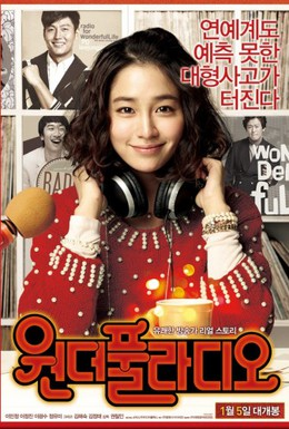 Постер фильма Чудесное радио (2012)