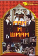 Рам и Шиам (1967)