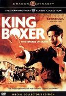 Король бокса (1972)