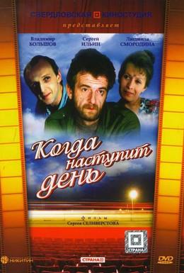 Постер фильма Когда наступит день (1988)