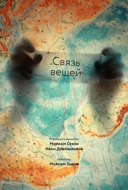 Постер фильма Связь вещей (2011)