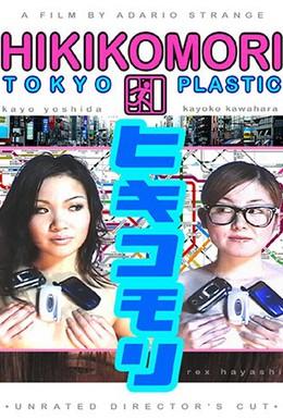 Постер фильма Хикикомори: пластиковое Токио (2004)