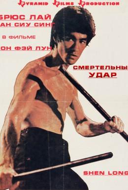 Постер фильма Смертельный удар (1978)