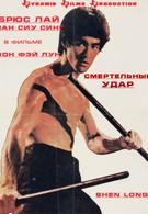 Смертельный удар (1978)