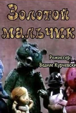 Постер фильма Золотой мальчик (1969)