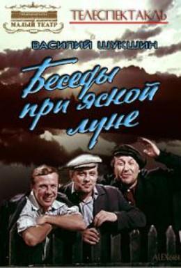 Постер фильма Беседы при ясной луне (1981)