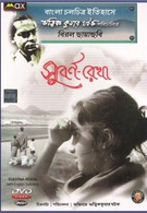 Суварнарекха (1965)