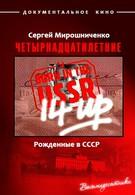 Рождённые в СССР. Четырнадцатилетние (1998)