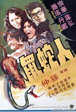 Постер фильма Клыки кобры (1977)