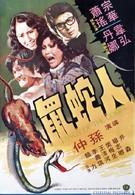Клыки кобры (1977)