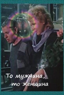 Постер фильма То мужчина, то женщина (1989)