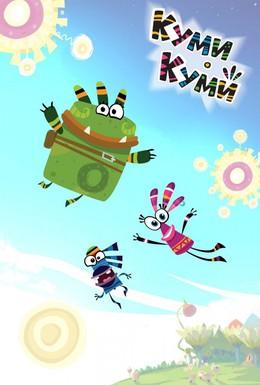 Постер фильма Куми-Куми (2012)