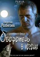Оборотень в погонах (2013)