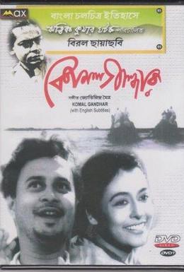 Постер фильма Камал Гандхар (1961)