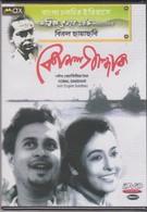 Камал Гандхар (1961)