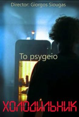 Постер фильма Холодильник (2004)